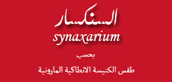 synxarmaronite